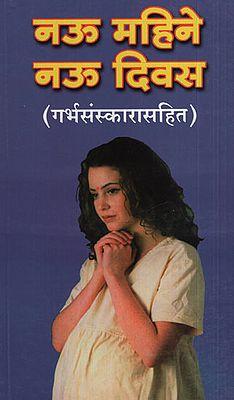 नऊ महीने नऊ दिवस - Nine Months To Nine Days (Marathi)