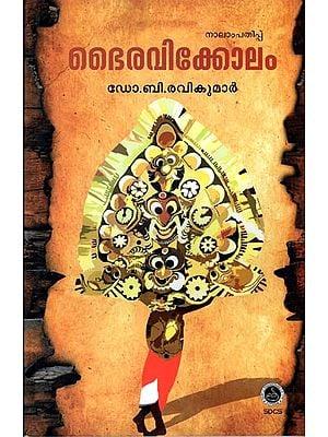 Bhairavikkokam (Malayalam)
