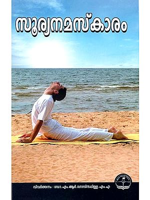 Surya Namaskaar (Malayalam)