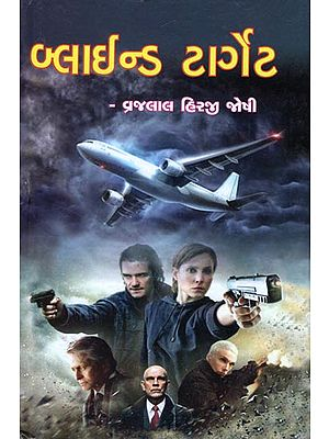 Blind Targate -Novel (Gujarati)