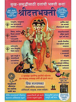 श्रीदत्त भक्ती - Devotion to Shri Dutt (Marathi)
