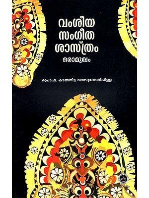 Vamseeya Sangeetha Sasthram Oramukham - Study (Malayalam)