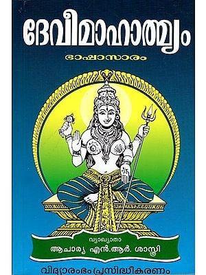 Sri Devi Mahatmyam (Malayalam)