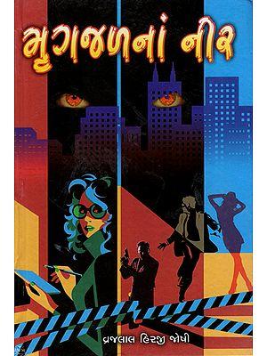 Mrugjal Na Nir -Novel (Gujarati)