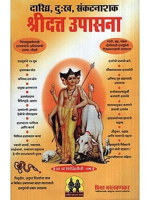 श्रीदत्त उपासना - Shri Dutt Worship (Marathi)