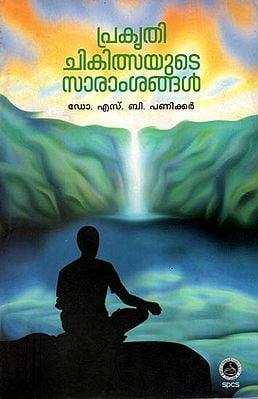 Prakruthichikilsayude Saramsangal - Health Science (Malayalam)