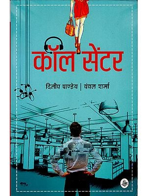 कॉल सेंटर: Call Center (Hindi Short Stories)