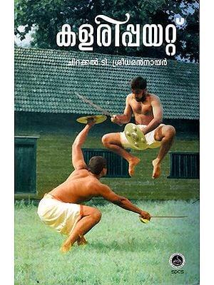 Kalarippayattu - Martial Discipline (Malayalam)