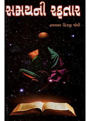 Samayni Raftar -Novel (Gujarati)