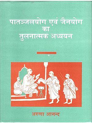 पातञ्जलयोग एवं जैनयोग का तुलनात्मक अध्ययन: Comparative Study of Patanjali Yoga and Jain Yoga