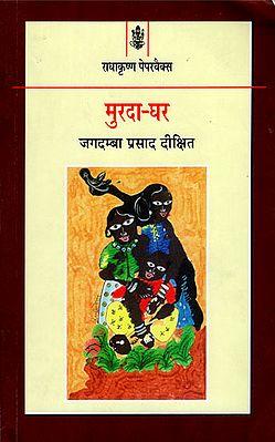 मुरदा घर: Murda Ghar (A Novel)