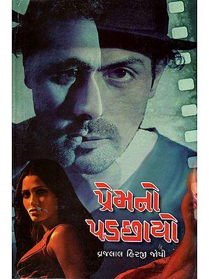 Prem No Padchayo -Short Stories (Gujarati)