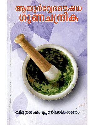 Ayurveda Oushadha Gunachandrika - Ayurvedam (Malayalam)