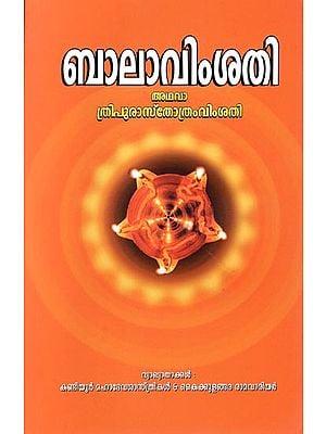 Balavimsathy or Tripura Sthothramvimsathy (Malayalam)