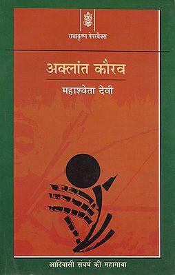 अक्लांत कौरव: Aklanta Kaurava (Novel)