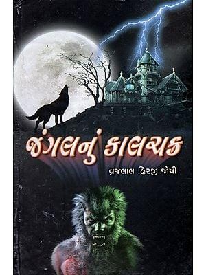 Jangal Num kalchakra -Novel (Gujarati)