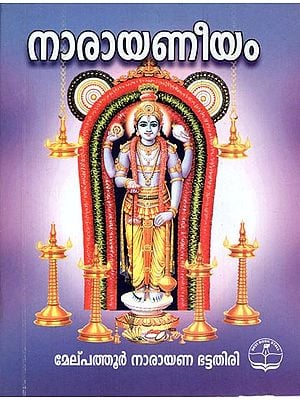 Narayaneeyam - Pocket Book (Malayalam)