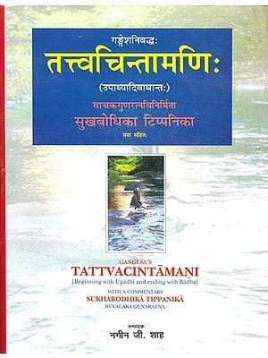 तत्वचिन्तामणिः : Tattva Cintamani (Beginning with Upadhi and ending with Badha)