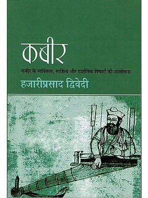 कबीर: Kabir (A Critical Study)