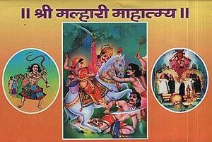 श्री मल्हारी महात्म्य - Shri Malhari Mahatma (Marathi)