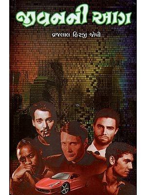 Jivan Ni Aag -Short Stories (Gujarati)