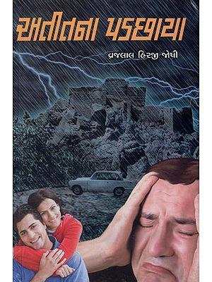 Atit Na Padchhaya -Novel (Gujarati)