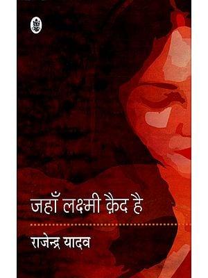 जँहा लक्ष्मी कैद है: Hindi Short Stories
