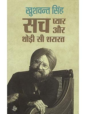 सच, प्यार और थोड़ी सी शरारत: Truth, Love and A Little Prank (Autobiography of Khushwant Singh)