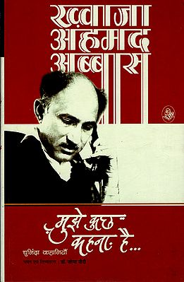 मुझे कुछ कहना है: I Want to Say Something (Hindi Short Stories)