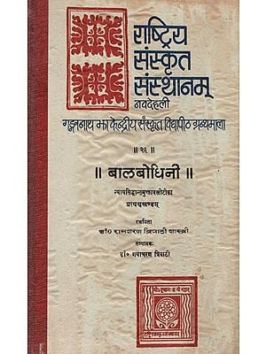 बालबोधिनी : Balabodhini (A commentary on the Nyaya-Siddhanta-Muktavali of Visvanatha Bhattacharya) An Old and Rare Book