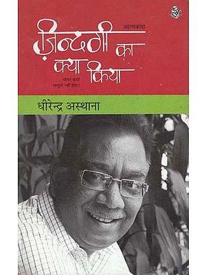ज़िन्दगी का क्या किया: Zindagi Ka Kya Kiya (An Autobiography)