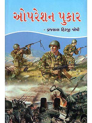 Operation Pukar - Novel (Gujarati)
