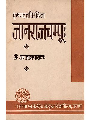 जानराजचम्पूः : Janarajachampu (An Old and Rare Book)