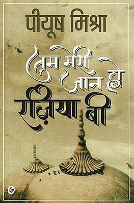 तुम मेरी जान हो रजिया बी: You are My Life Rajiya B