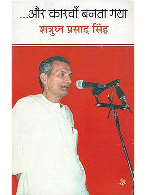 और कारवाँ बनता गया: Aur Karvan Banta Gaya