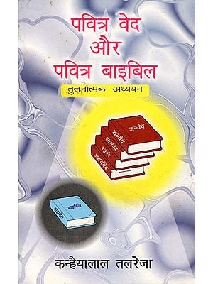 पवित्र वेद और पवित्र बाइबिल: A Comparative Study of Holy Vedas and Holy Baible