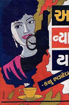 Anyay -Short Stories (Gujarati)