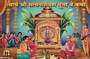 सार्थ श्री सत्यनारायण पूजा व कथा  - Saartha Shri Satyanarayana Puja & Story (Marathi)