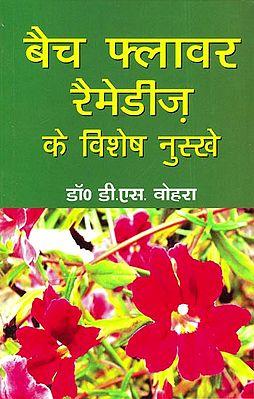 बैच फ्लावर रेमेडीज़ के विशेष नुस्खे: Batch Flower Remedies Special Tips