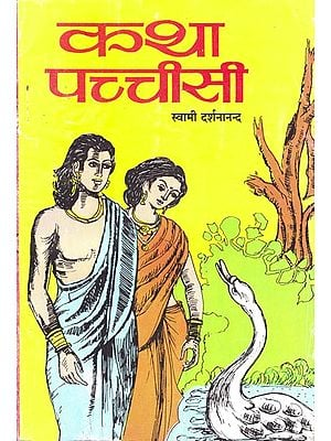 कथा पच्चीसी: Katha Pachcheesi