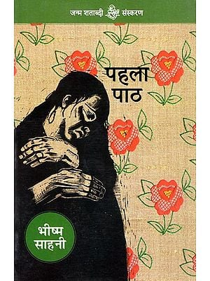 पहला पाठ: Pahala Path (Hindi Short Stories)