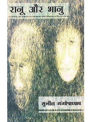रानू और भानु  :  Ranu and Bhanu (A Novel)