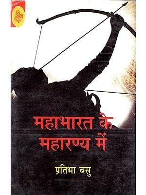 महाभारत के महारण्य में: Mahabharat Ke Maharanya Mein (A Novel)