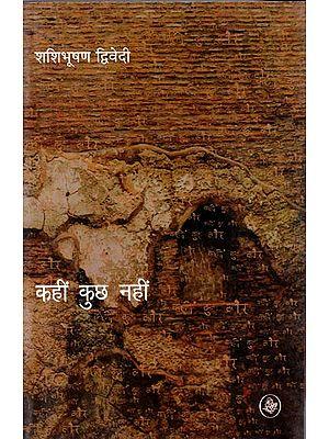 कहीं कुछ नहीं: Collection of Hindi Short Stories