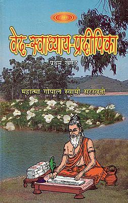 वेद-स्वाध्याय-प्रदीपिका : Swadhyaya Vedas