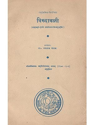 विरुदावली : Virudavali (An Old and Rare Book)