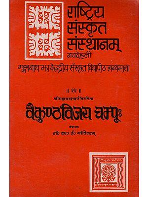 वैकुण्ठविजय चम्पू : Vaikuntha Vijaya Champu (An Old and Rare Book)