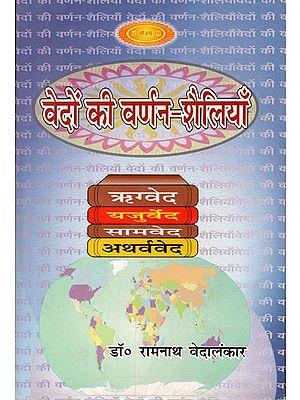 वेदों की वर्णन-शैलियाँ : Style of the Veda