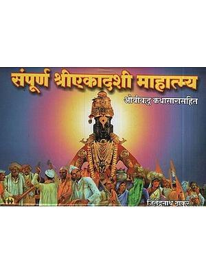 संपूर्ण एकादशी महात्म्य - Greatness throughout Ekadashi (Marathi)