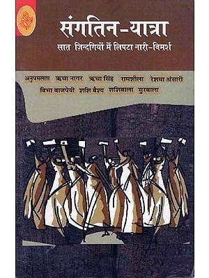 संगतिन-यात्रा: Sangatin Yatra